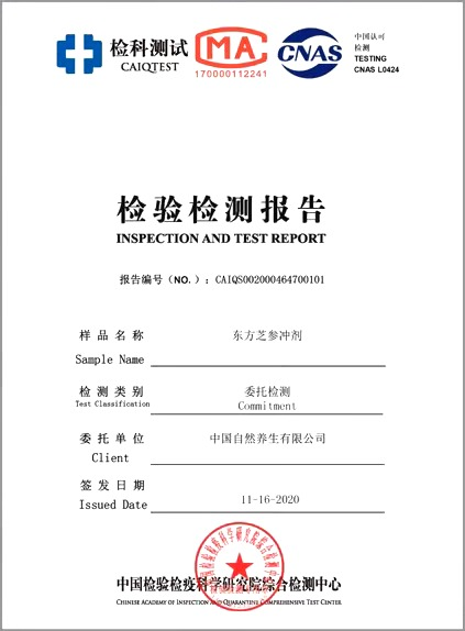 China Science Academy of Inspection and Quarantine